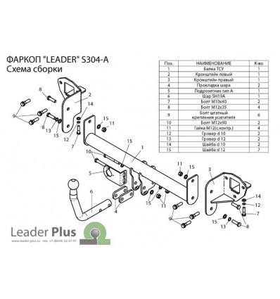 Фаркоп для Subaru Impreza 2007-2011 (Leader Plus)