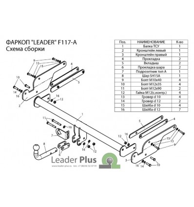 Фаркоп для Ford Kuga 2008-2013 (Leader Plus)