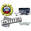 Регистрация прицепа в ГИБДД + доставка по Москве